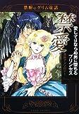 禁愛愛してはならぬ男に堕ちるプリンセス―禁断のグリム童話 / 矢萩 貴子 のシリーズ情報を見る