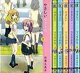 やさしいセカイのつくりかた コミック 1-6巻セット (電撃コミックス)