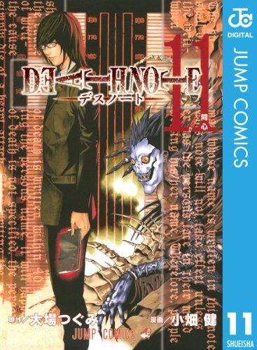 DEATH NOTE モノクロ版 11 (ジャンプコミックスDIGITAL)