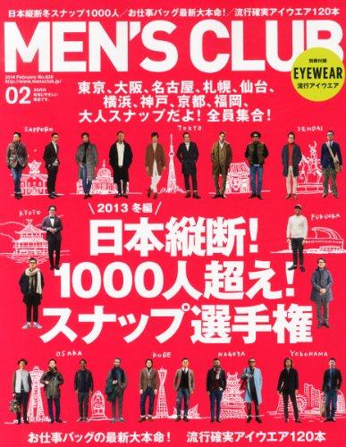 MEN'S CLUB (メンズクラブ) 2014年 02月号 [雑誌]