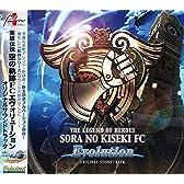 英雄伝説 空の軌跡FC Evolution オリジナルサウンドトラック