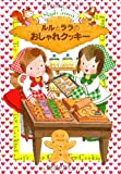 ルルとララのおしゃれクッキー (おはなし・ひろば)