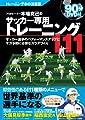 DVD90分付 トレーナー木場克己のサッカー専用トレーニング111 サッカー選手のパフォーマンスアップとケガ予防に必要なカラダづくり