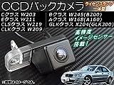 AP CCDバックカメラ ライセンスランプ一体型 メルセデス・ベンツ CLKクラス W209 2002年04月~2008年