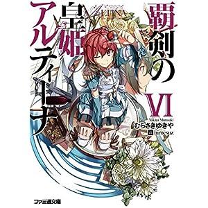 覇剣の皇姫アルティーナVI (ファミ通文庫)