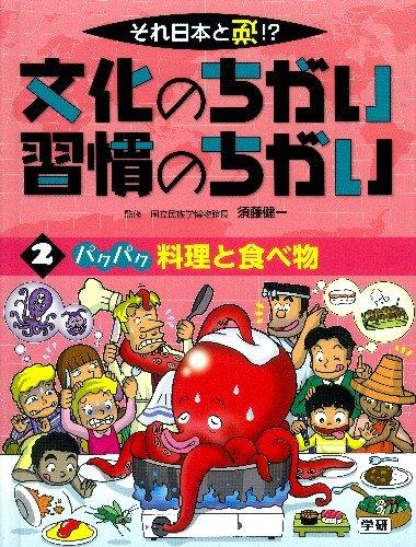 第2巻 パクパク 料理と食べ物 (それ日本と逆!?文化のちがい習慣のちがい)