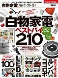 【完全ガイドシリーズ004】白物家電完全ガイド (100%ムックシリーズ)