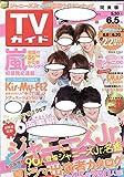 週刊TVガイド(関東版) 2015年6月5日号