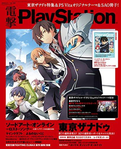電撃PlayStation Vol.591 【アクセスコード付き】<電撃PlayStation> [雑誌]