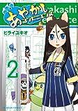 あやかしコンビニエンス 2巻 (ダンガン・コミックス)