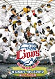 埼玉西武ライオンズ 2012 獅子たちの覚醒 [DVD]