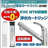 交換不要!維持費0円!Hybrid浄水カートリッジ(MYM、KVK交換用)MYM KVK 互換 浄水カートリッジ