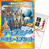 忘年会・二次会・ビンゴ景品 パネもく!  ディズニー1Dayパスポート(目録・A4パネル付)