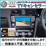 AUDI A3(8V) S3・2016y A6 A7・TT・VW ゴルフ7 Newパサート用 TVキャンセラー[CT-VA2]