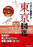 ニッポンを解剖する!  東京図鑑 (諸ガイド)