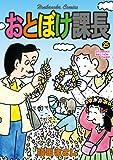 おとぼけ課長 (25) (芳文社コミックス)