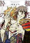 桜花 咎の契 (G-Lish Comics)