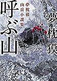 呼ぶ山 夢枕獏山岳小説集 (角川文庫)