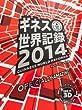 「ギネス世界記録2014 (単行本)」