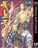 天上天下 モノクロ版 17 (ヤングジャンプコミックスDIGITAL)