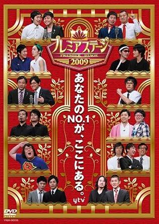 プレミアステージ2009 [DVD]