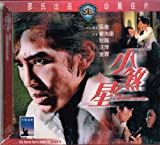 The Singing Killer (Shaw Brothers) VCD Format