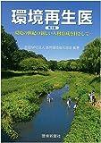 環境再生医 第3版 ~環境の世紀の新しい人材育成を目指して~
