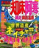 まっぷる 知床・阿寒 網走・釧路湿原 '15 (国内 北海道|観光・旅行ガイドブック/ガイド)
