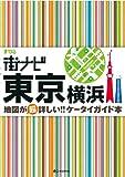 街ナビ 東京・横浜 (まっぷる街ナビ)