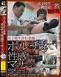 女子校生淫行盗撮 ホ゜ルチオ性感マッサーシ゛ TOUB-002 [DVD]