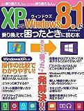 XPからWindows8.1に乗り換えて困ったときに読む本 (アスペクトムック)