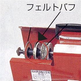 【クリックで詳細表示】Amazon.co.jp | 【部品】 フェルトバフ ※彫刻刀用 刃物とぎ機 M-7型 | ホビー 通販