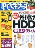 日経PC(ピーシー)ビギナーズ 2011年7月号