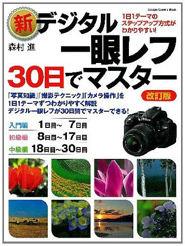 新デジタル一眼レフ・30日でマスター改訂版 (カメラムック)