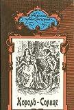 img - for Korolevskie Agenty. Korol' - Solntse romany Priklyuchenii. book / textbook / text book