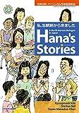 私、北朝鮮からきました ハナのストーリー (日英対訳・バイリンガル平和教育教材)