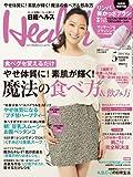 日経 Health (ヘルス) 2014年 5月号