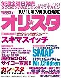 オリ☆スタ 2011年 10/10号