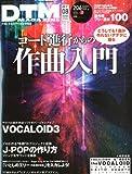 DTM MAGAZINE (マガジン) 2011年 08月号 [雑誌]