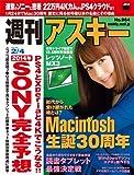 週刊アスキー 2014年 2/4号 [雑誌]