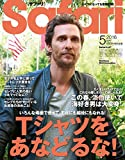 Safari 2016年5月号