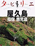 タビリエ 屋久島・指宿・鹿児島 (タビリエ (36)) (商品イメージ)