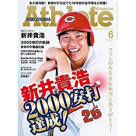 """広島アスリートマガジン2016年6月号 """"新井貴浩 2000安打達成! ~ファンのみなさん本当にありがとう~"""