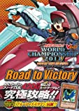 遊・戯・王5D's WORLD CHAMPIONSHIP 2011 OVER THE NEXUS (Vジャンプブックス)