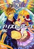 プリズム・アーク 3 (MFコミックス アライブシリーズ)