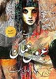 ???? ???? The Bride of Amman