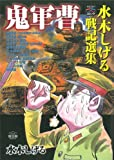 鬼軍曹―水木しげる戦記選集 (戦争と平和を考えるコミック)