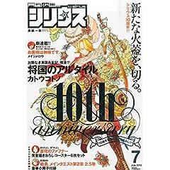 月刊少年シリウス 2015年 07 月号 [雑誌]