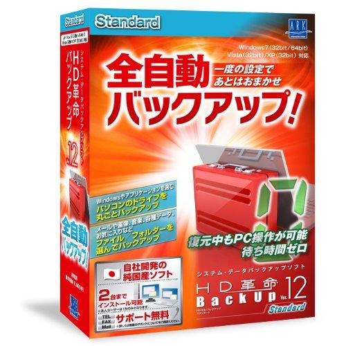 HD革命/BackUp Ver.12 Standard 通常版