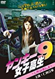 9[DVD]